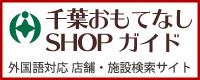 千葉市の外国語対応店舗紹介サイト